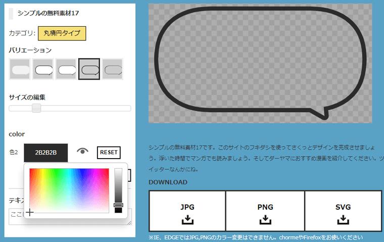 フキダシデザインダウンロード画面 吹き出し枠線色選択
