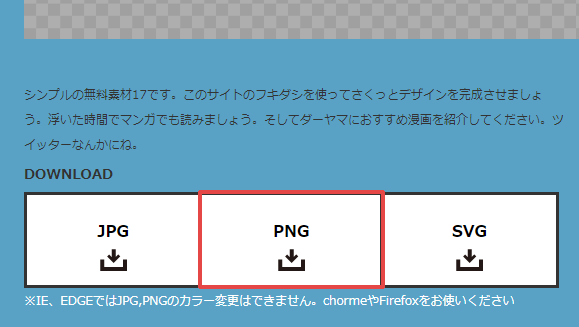 フキダシデザインダウンロード画面 ダウンロードボタン