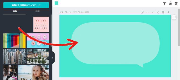 Canva編集画面 吹き出し画像をドラッグアンドドロップ
