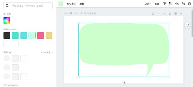 Canva編集画面 吹き出し素材の色変更