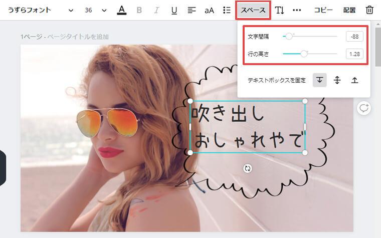 Canva「スペース」文字間隔と行の高さを調整