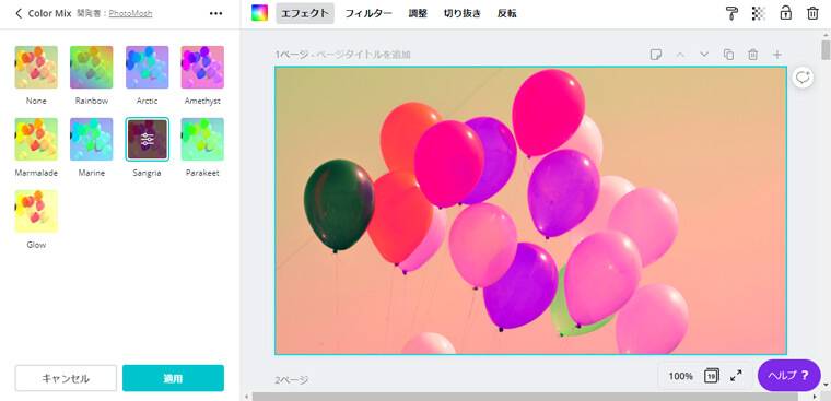 CanvaエフェクトColor Mix選択画面