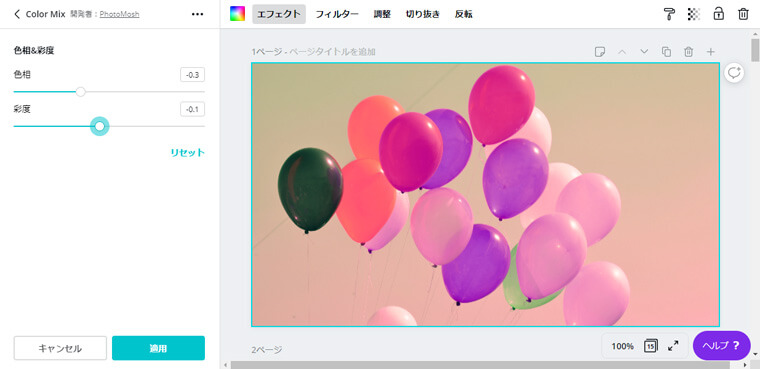 CanvaエフェクトColor Mix編集画面