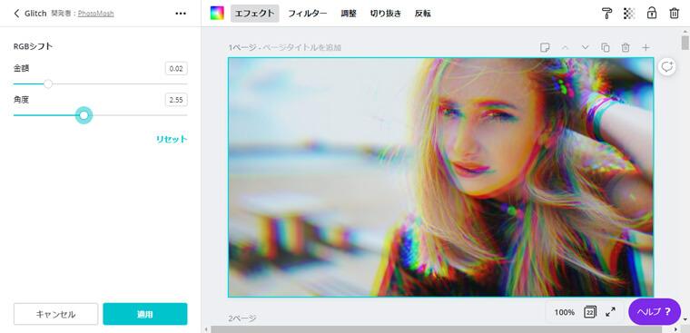 CanvaエフェクトGlitch編集画面