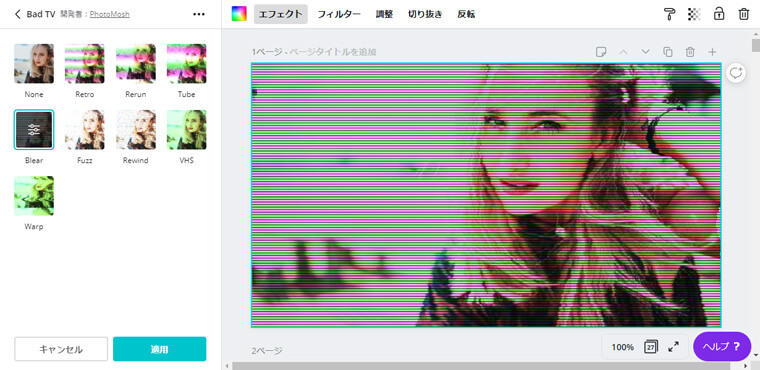 CanvaエフェクトBad TV選択画面
