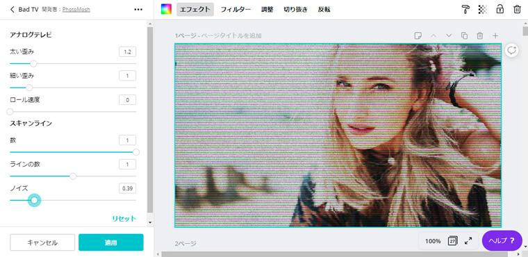 CanvaエフェクトBad TV編集画面
