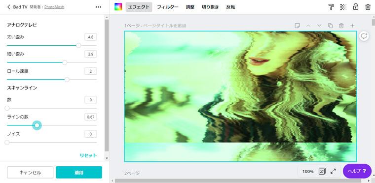 CanvaエフェクトBad TV:Warp編集画面