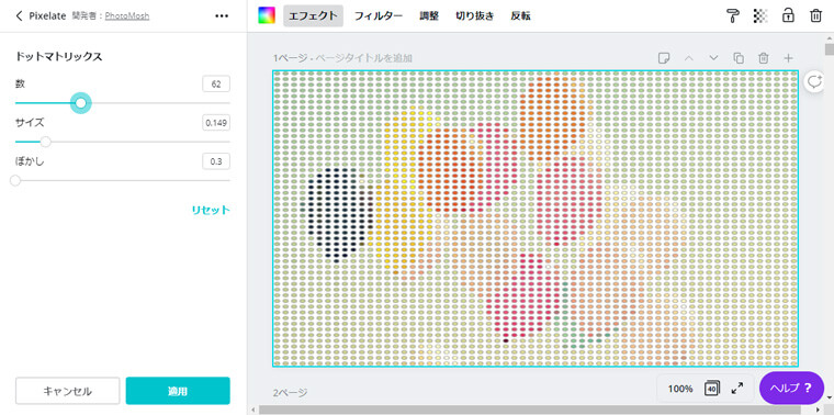 CanvaエフェクトPixelate:Dots編集画面