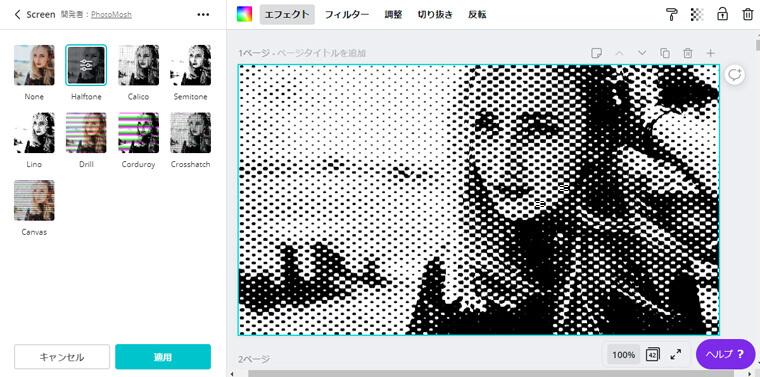 CanvaエフェクトScreen選択画面