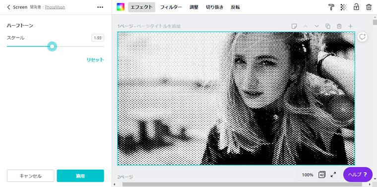CanvaエフェクトScreen編集画面