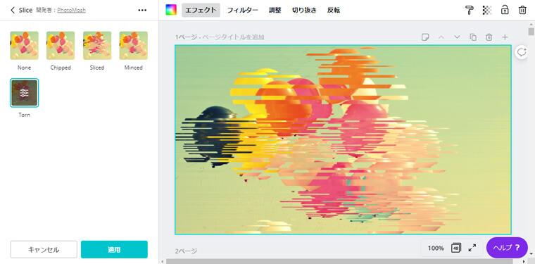 CanvaエフェクトSlice選択画面