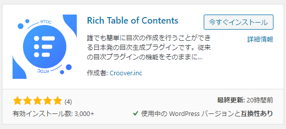 Rich Table of Contents インストール