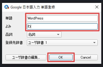 Google日本語入力単語登録