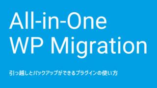 WordPressで引っ越しとバックアップができるプラグイン「All-in-One WP Migration」の使い方