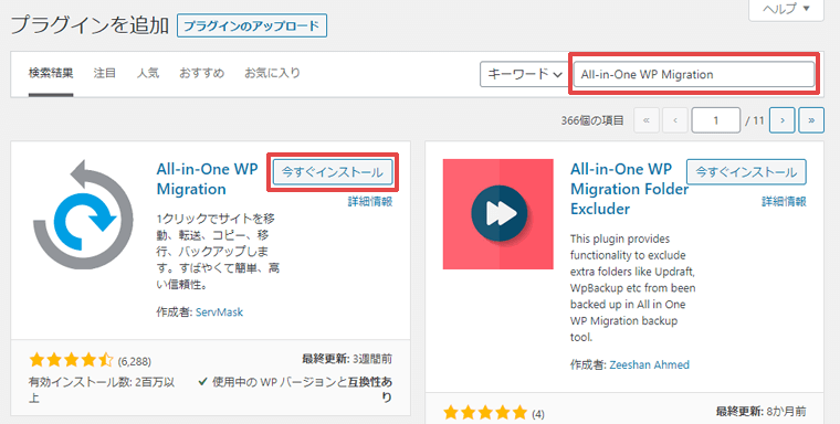 All-in-One WP Migration追加画面