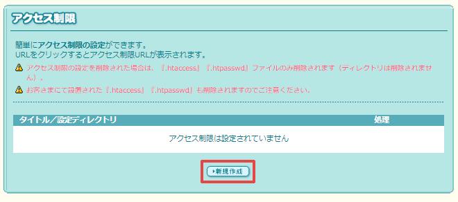 ロリポップのアクセス制限新規作成画面