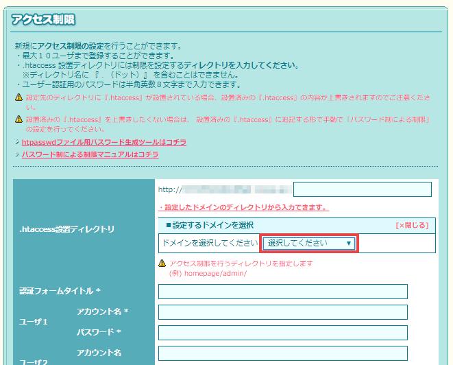 ロリポップのアクセス制限「設定するドメインを選択」
