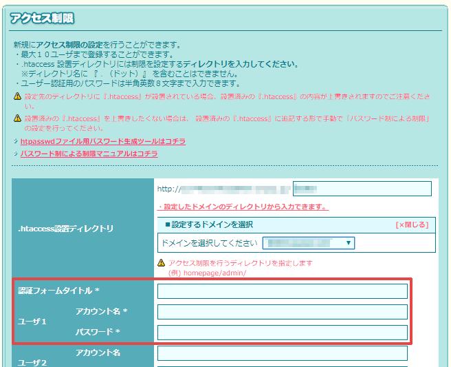 ロリポップのアクセス制限「認証フォームタイトル・アカウント名・パスワード入力」