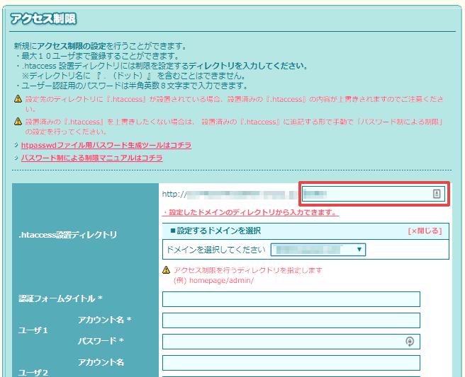 ロリポップのアクセス制限「.htaccess設置ディレクトリ設定完了」